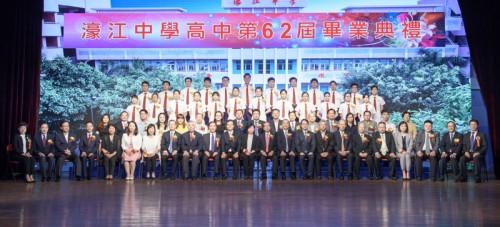 第62屆高中畢業典禮