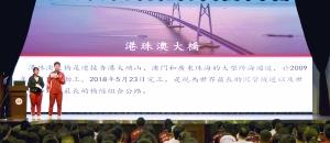濠江學生認識改革開放成就
