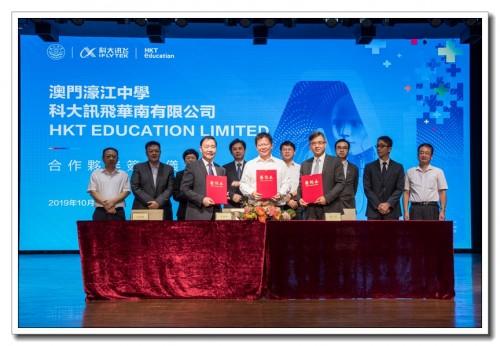 濠江中學與科大訊飛及HKT公司簽署戰略合作協議