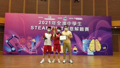 """""""2021全澳中學生STEAM及IoT創意解難賽""""決賽濠江摘冠"""