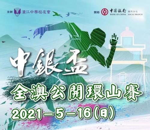 「中銀盃」全澳公開環山賽2021