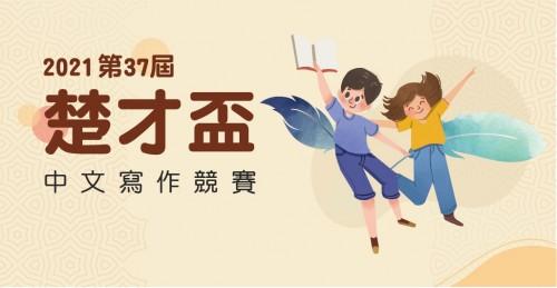 我校學子在第37屆武漢國際楚才杯作文比賽中成績驕人
