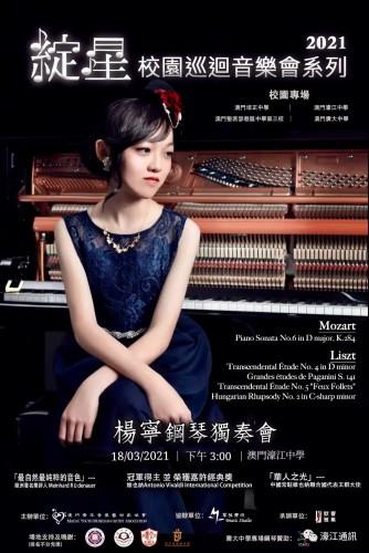 澳門青年音樂藝術家楊寧鋼琴演奏受師生歡迎