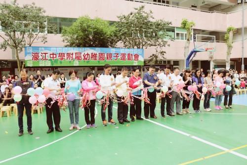 2017年11月4日濠江中學附屬幼稚園親子運動會圓滿舉行