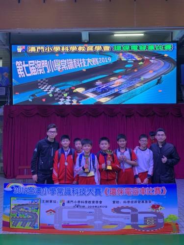第七屆澳門小學常識科技大賽2019