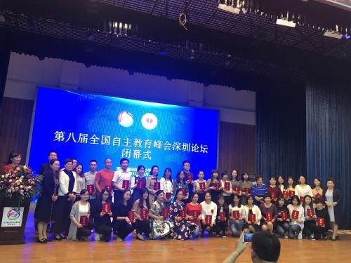 濠江教師赴深參與全國自主教育峰會獲一等獎