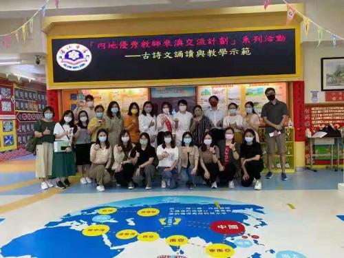 濠小語文科組完成了「內地優秀教師來教交流計劃」系列活動──古詩文誦讀與教學示範。