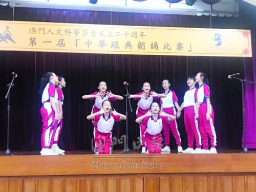 中華經典朗誦賽濠江摘冠