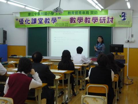 濠小邀請北京專家培訓數學教師2010