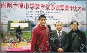濠小參加粵數學優質課評比