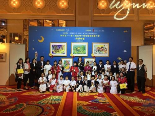 永利盃 第二屆全澳小學生國情繪畫  團體獎 一等獎