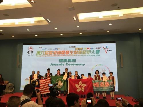 第六屆香港國際學生創新發明大賽