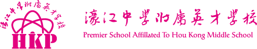 Premier School Affiliated to Hou Kong Middle School