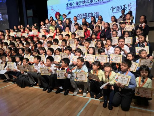2018  Final Competition and Award Presentation Ceremony of the Macau Primary School Storytelling Com...