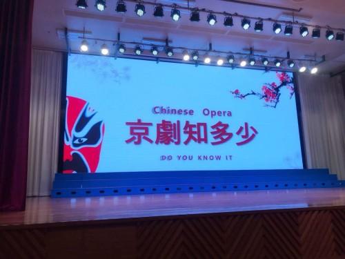 Beijing Opera Art Enters the Campus