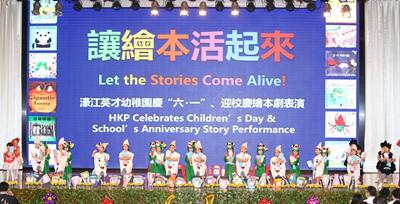 HKP Celebrates Children's Day & School's Anniversary Story Performance