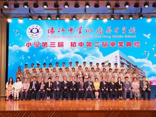 濠江中學附屬英才學校初中第二屆、小學第三屆畢業典禮