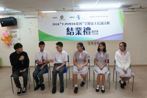 初二級學生參加V-Power全澳義工培訓結業禮