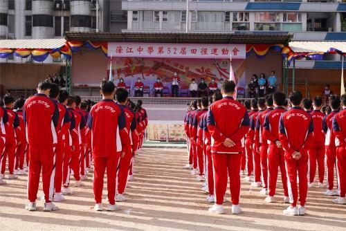 濠江中學第十二屆體育節暨第五十二屆田徑運動會