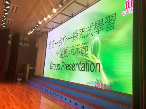 自主—合作—探究式學習小組展示示範