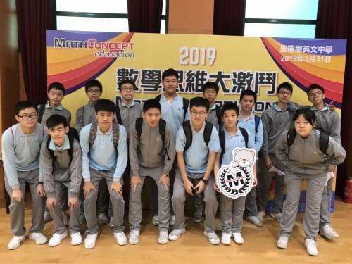 數學思維大激鬥2019