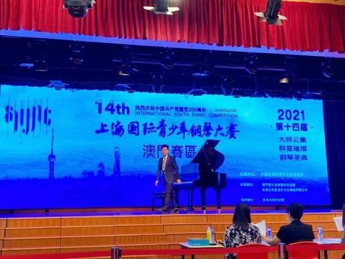 濠江英才學子第十四屆上海國際青少年鋼琴比賽--澳門區選拔賽奪金