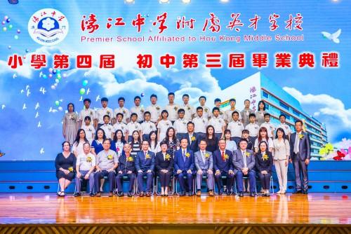 濠江中學附屬英才學校初中第三屆、小學第四屆、幼稚園第九屆畢業典禮