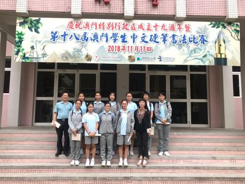 第十八屆澳門學生中文硬筆書法比賽