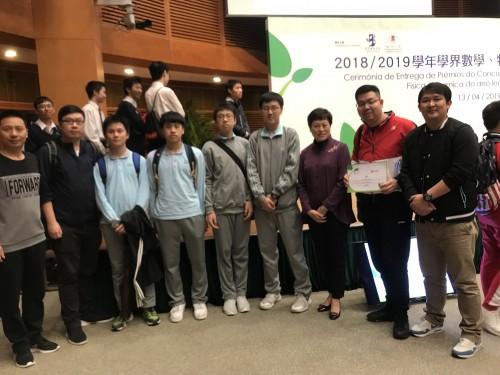 2019全澳校際數學比賽(中學組)