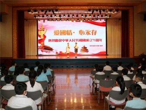 濠江英才舉行慶祝國慶71周年文藝匯演