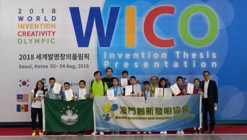 2018韓國世界發明創意兢賽