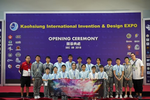 2018高雄國際發明暨設計展(小學)