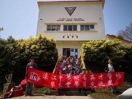 """學生會到香港西貢黃宜洲參加""""先鋒學習營""""活動"""
