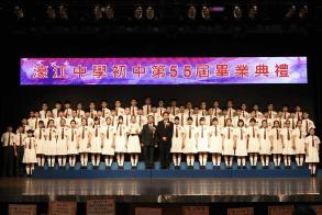 濠江中學初中第55屆畢業典禮